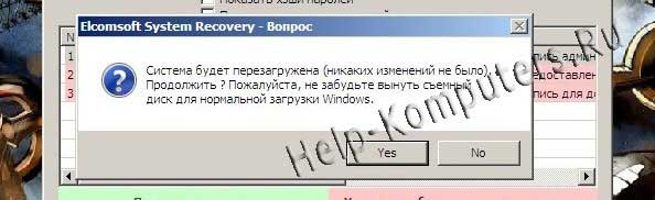 как узнать пароль пользователя в windows XP