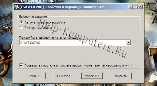 узнать пароль windows 7