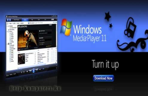 загрузить Windows Media Player 11